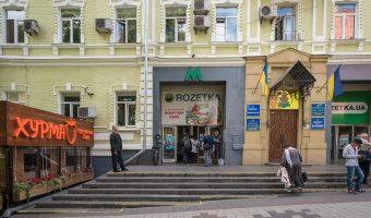 Entrance to Zoloti Vorota Metro Station in Kiev, Ukraine