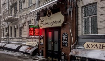 Currency exchange in a restaurant on Tarasa Shevchenko Boulevard In Kiev city centre