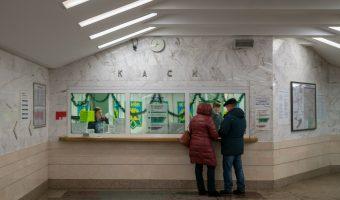 Ticket office at Demiivska Metro Station in Kiev, Ukraine.