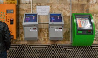 Ticket machines at Kontraktova Ploshcha Metro Station in Kiev, Ukraine.