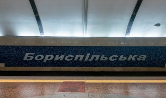 Station name on the wall at Boryspilska Metro Station in Kiev, Ukraine.