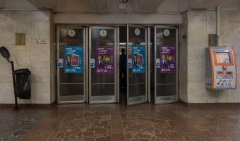 Entrance to Vydubychi Metro Station in Kiev, Ukraine.