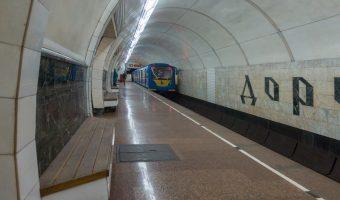 Photo of train departing from Dorohozhychi Metro Station in Kiev, Ukraine.