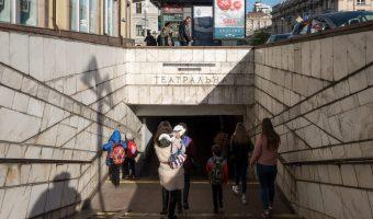 Entrance to Teatralna Metro Station on Bohdana Khmelnytskoho Street.