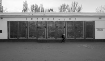 Exterior of Arsenalna Metro Station in Kiev.